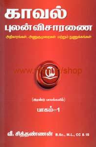 காவல் புலன் விசாரணை பாகம் 1 &  2