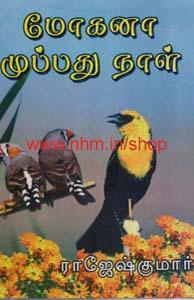 மோகனா முப்பது நாள்