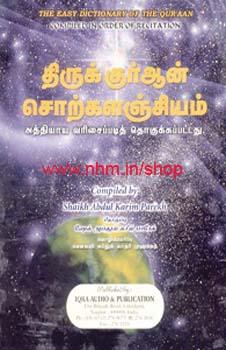 திருக்குர்ஆன் சொற்களஞ்சியம்