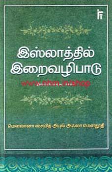 இஸ்லாத்தில் இறைவழிபாடு குத்பாத்