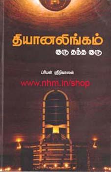 தியானலிங்கம் - குரு தந்த குரு