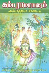 கம்பராமாயணம் முழுவதும் உரையுடன் (ஏழு தொகுதிகளும் சேர்ந்து)