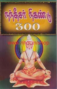 நந்தீசர் நிகண்டு 300