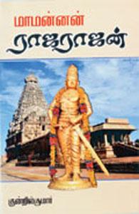 மாமன்னன் ராஜராஜன்