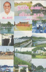 நான் கண்ட வியட்நாம்