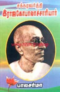 சக்கரவர்த்தி ராஜகோபாலாச்சாரியார்