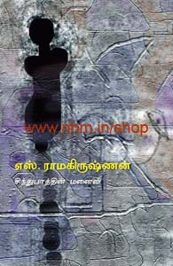 சிந்துபாத்தின் மனைவி