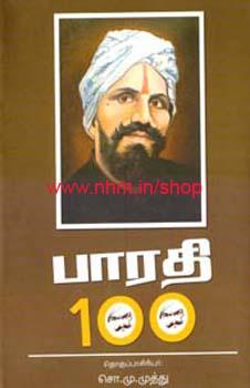 பாரதி 100