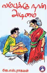 வம்புக்கு நான் அடிமை