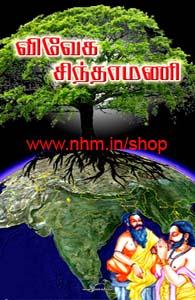 விவேக சிந்தாமணி