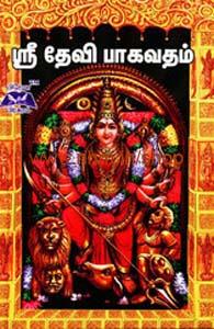 தேவி பாகவதம்