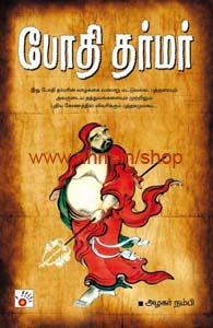 போதி தர்மர்