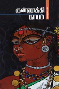 குன்னூத்தி நாயம்