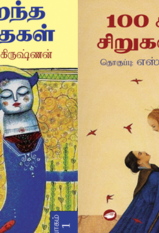 100 சிறந்த சிறுகதைகள் பாகம்1&2
