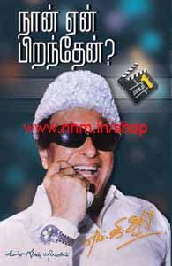 நான் ஏன் பிறந்தேன் பாகம்-1 & 2