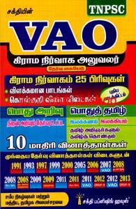 VAO -தமிழ்
