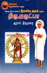திருஅருட்பா ஆறாம் திருமுறை