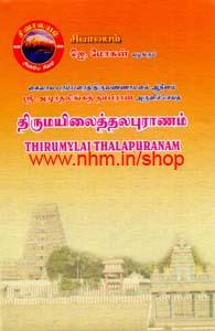 திருமயிலைத்தலபுராணம்