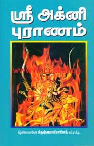 ஸ்ரீ அக்னி புராணம்