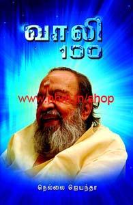 வாலி 100