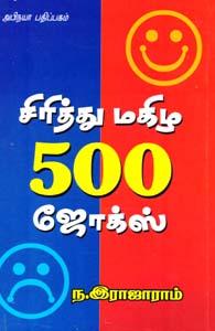 சிரித்து மகிழ 500 ஜோக்ஸ்