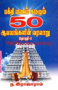 பக்தி மணம் கமழும் 50 ஆலயங்களின் வரலாறு ( தொகுதி-1)