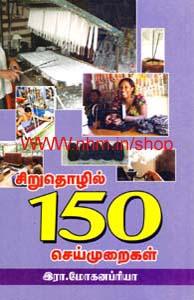 சிறுதொழில் 150 செய்முறைகள்
