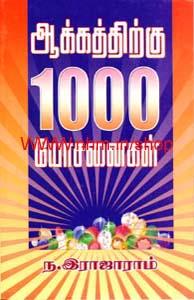 ஆக்கத்திற்கு 1000 யோசனைகள்