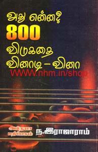 அது என்ன? 800 விடுகதை வினாடி-வினா