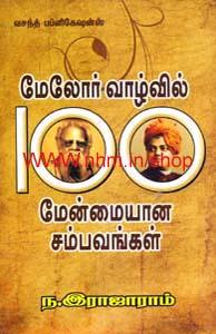 மேலோர் வாழ்வில் 100 மேன்மையான சம்பவங்கள்
