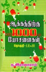ஆக்கத்திற்கு 1000 யோசனைகள் தொகுதி-1 &3