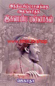 இந்திய சிம்மாசனத்தை அலங்கரித்த இசுலாமிய மன்னர்கள்