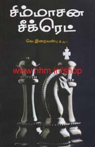 சிம்மாசன சீக்ரெட்