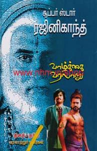 சூப்பர் ஸ்டார் ரஜினிகாந்த் வாழ்க்கை வரலாறு