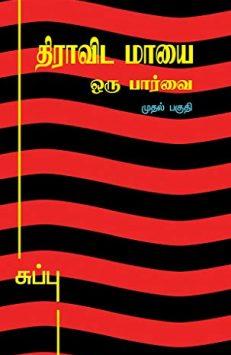 திராவிட மாயை - ஒரு பார்வை - பாகம் - 1