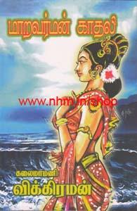 மாறவர்மன் காதலி