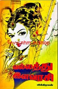 வல்லத்து இளவரசி