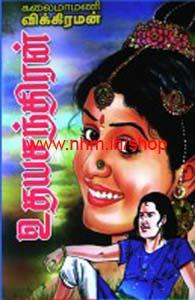 உதய சந்திரன்