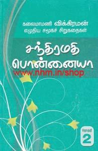 சந்திரமதி பொன்னையா