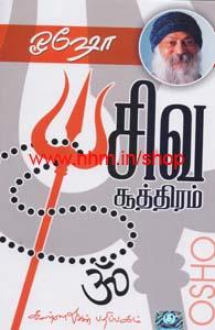 ஓஷா சிவ சூத்திரம்