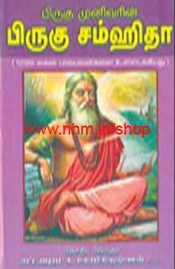 பிருகு முனிவரின் பிருகு சம்ஹிதா