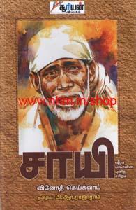 சாயி - ஷீரடி பாபா புனித சரிதம்