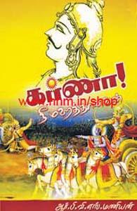 கர்ணா!நீ மஹத்தானவன்