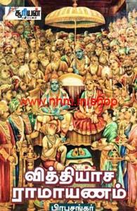 வித்தியச ராமாயணம்