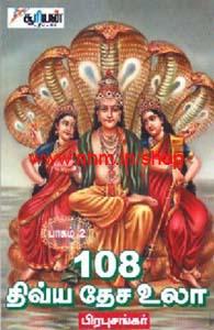 108 திவ்ய தேச உலா பாகம்-2