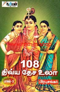 108 திவ்ய தேச உலா பாகம்-3