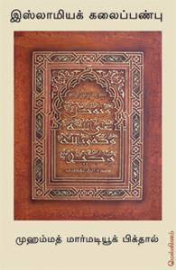 இஸ்லாமியக் கலைப்பண்பு