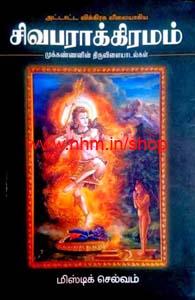சிவபராக்கிரமம்