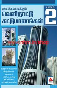 வியக்க வைக்கும் வெளிநாட்டு கட்டுமானங்கள் பாகம்-2