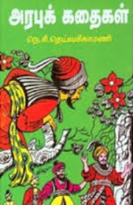 அரபுக் கதைகள்